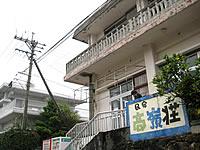 石垣島の民宿高嶺荘