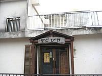 石垣島の民宿やどぴけ - 川平の幹線道路沿いにあります