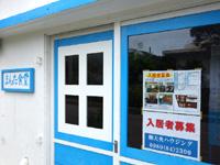 石垣島の旅の宿 がじゅまる - 食堂は閉店し宿のみになった?
