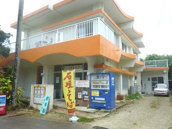 石垣島の宿まりんはうす