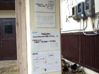 石垣島の宇宙宿/ひでちゃん食堂 - 食堂・宿などいろいろ入居