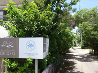 石垣島のアレーズド・バレISHIGAKI(旧サンセットインマレイド) - 幹線道路からの入口