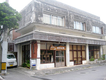 石垣島の旅籠 むら工芸の宿