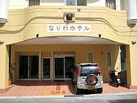 石垣島のなりわホテル - 入口はきれいになっています