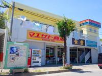 民宿マエザト/商店/食堂の口コミ