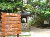 石垣島の米原キャンプ場 - 最近はマナーが悪い人が多いのでこんな注意書きも