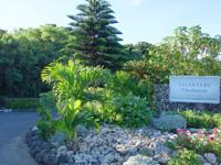 小浜島のホテルアラマンダ小浜島/ニラカナイ小浜島 - 入口はニラカナイと一緒