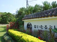 小浜島の小浜島ビーチ&リゾート はいむるぶし - 入口からフロント棟や宿泊棟まではかなり距離有り
