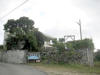 古宇利島のペンション史(旧ペンション フクルビ)