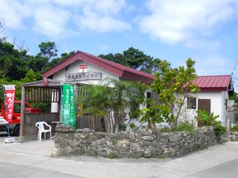 久高島の久高島簡易郵便局宿泊所