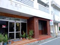 久米島の民宿 南西荘 - 同じ建物に郵便局があります