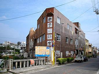 久米島の観光ホテル新生(閉館)