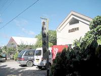 黒島の民宿はとみ(閉館・みやよしが運営?) - 在りし日の民宿と食堂