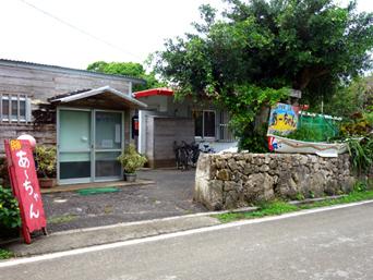 黒島の民宿パーラー あーちゃん