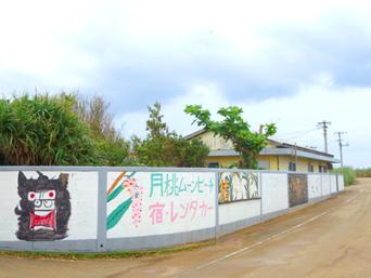 南大東島の月桃ムーンピーチ/民宿月桃/民泊の家ピットイン新城