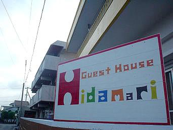 宮古島のゲストハウスひだまり/HIDAMARI