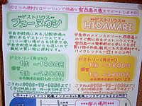 宮古島のゲストハウスひだまり/HIDAMARI - フェーヌカジとHIDAMARIのポスター?です