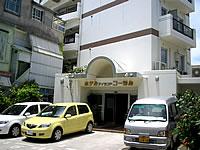 宮古島のホテル・アイランド・コーラル - エントランスまでたどり着くのが大変かも