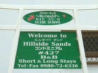 宮古島のヒルサイド サンド/HillSide Sands - 看板がなければ宿か分からないかも?
