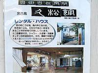 宮古島の自由自在空間 久松館 - 一軒家を借りる感じ