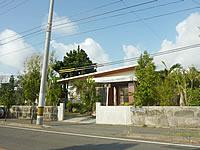 民宿カビラ家