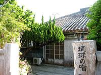 宮古島の琉球の宿 黒門町