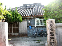 宮古島の琉球の宿 黒門町 - いかにも古民家(かなり古い)