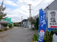 宮古島のペンション西の浜 - 雪塩工場を探した方が早い