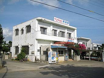宮古島のペンション湧泉家
