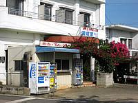宮古島のペンション湧泉家 - 惣菜をすぐに買えるかも?