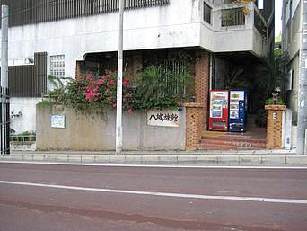 宮古島の八城旅館