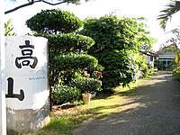 宮古島のペンション高山