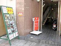 那覇のロハスヴィラ - 入口はちょっと分かりにくいです