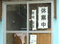 沖永良部島の宗岡旅館/ビジネスホテル宗岡(休業) - 休業中のお知らせが貼ってありました