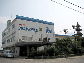 沖永良部島の観光ホテルえらぶシーワールド