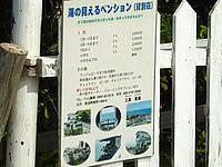 沖永良部島の海のみえるペンション(貸し別荘) - 宿の案内が入口に貼ってあります