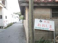 奥武島の民宿おおじま - 集落内の看板はかなり適当