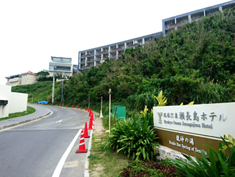 瀬長島の琉球温泉 瀬長島ホテル