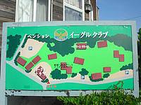 瀬底島のペンション イーグルクラブ - どこからどこまでイーグルクラブ?