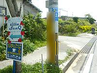 瀬底島のてぃーら・しーく/tilla SeaQ - 幹線道路に看板がある
