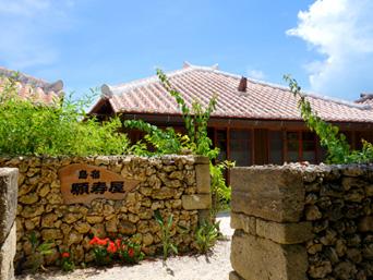 竹富島の島宿 願寿屋