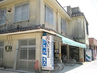 竹富島の丸八民宿