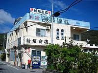 渡嘉敷島の民宿阿波連荘 - 1階の新垣商店が目印 - 1階の新垣商店が目印