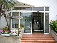 渡嘉敷島のホテルサンフラワー - 玄関にはきちんとホテルの名前が出ています