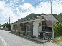 民宿 島あしび