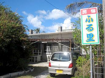 渡嘉敷島の民宿ふるさと/ふる里(閉館)