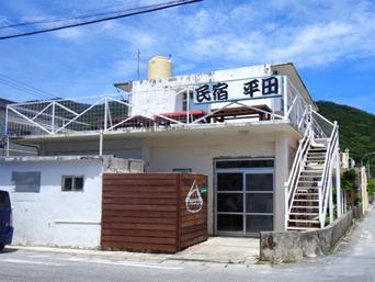渡嘉敷島の民宿平田