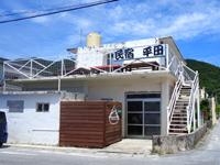 民宿平田の口コミ