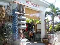 渡嘉敷島の民宿ゆうなぎ荘 - 入口は雑多ながらもいい雰囲気がしています