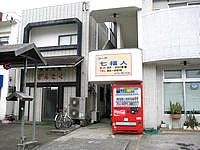 徳之島のコーポ七福人/ウィークリーマンション七福人 - マンションの2階が受付